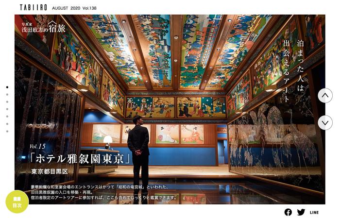 「旅色」2020年8月号写真家・浅田政志の宿旅:Vol.15 ホテル雅叙園東京
