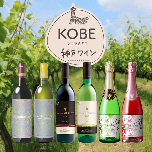 神戸ワインSET¥12,800(税込)