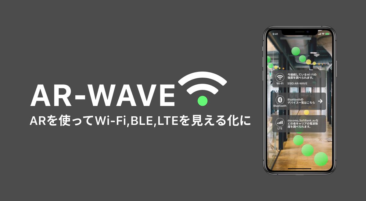 電波 測定 wifi 強度