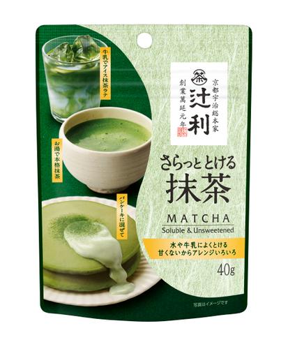 辻利 さらっととける抹茶 540円(税込)