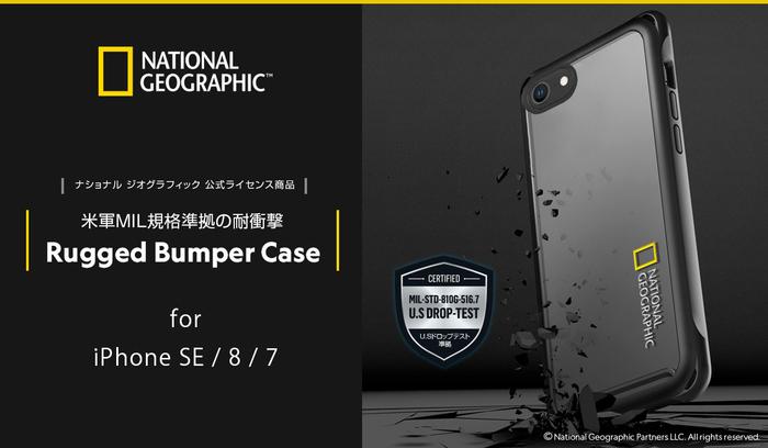 ナショナル ジオグラフィック公式ライセンス iPhone SE(第2世代)対応ケース発売
