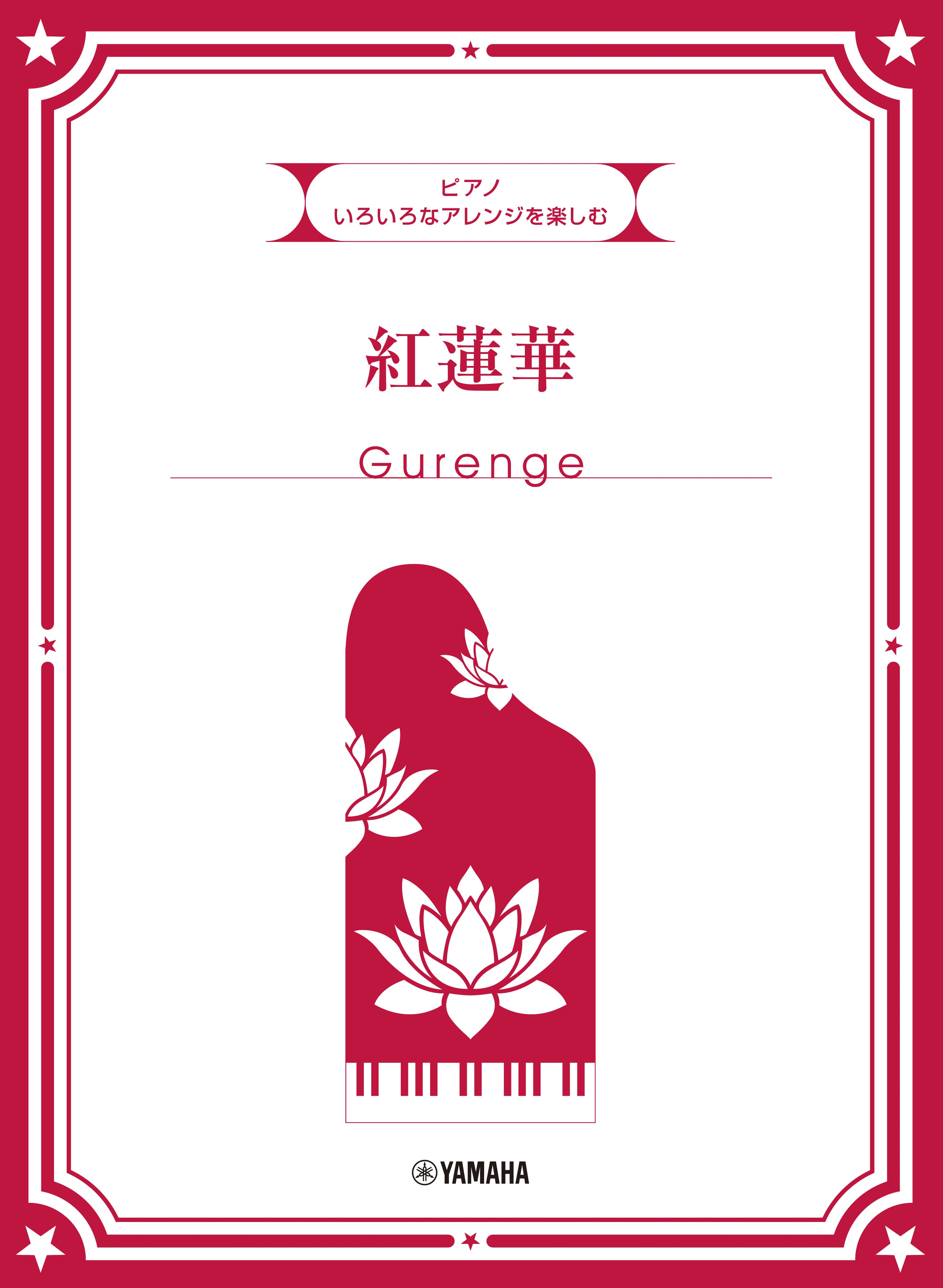 ピアノ 紅 中級 蓮華