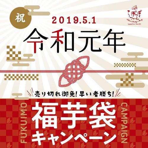 らぽっぽファーム 福芋袋キャンペーン