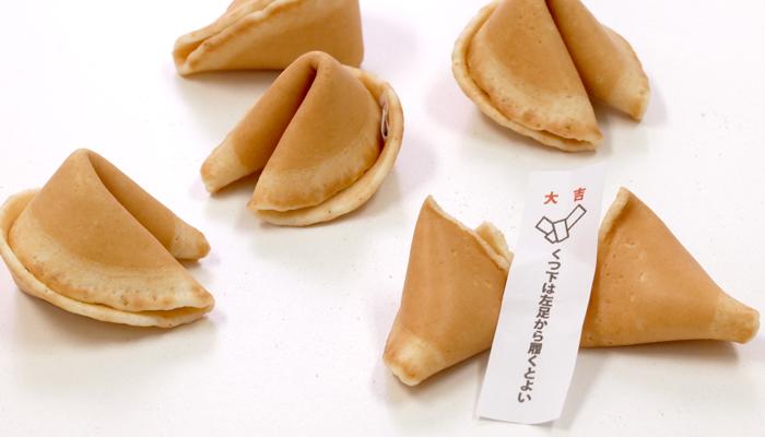 フォーチュン クッキー