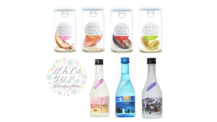 日本酒カクテルの素「ぽんしゅグリア」と「たびねこ」3本のセット