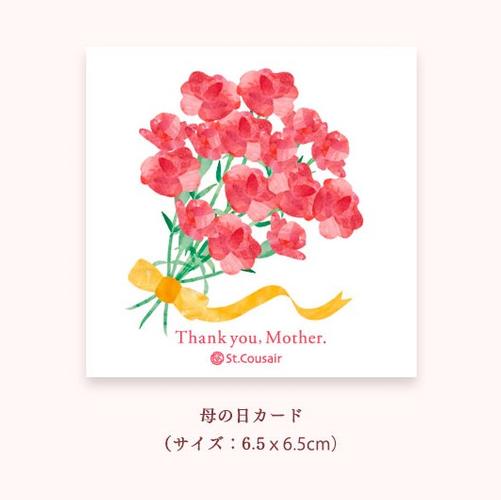 母の日カード(無料)