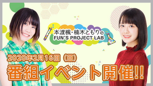 本渡楓・楠木ともりのFUN'S PROJECT LAB』2020年2月16日(日)に番組 ...