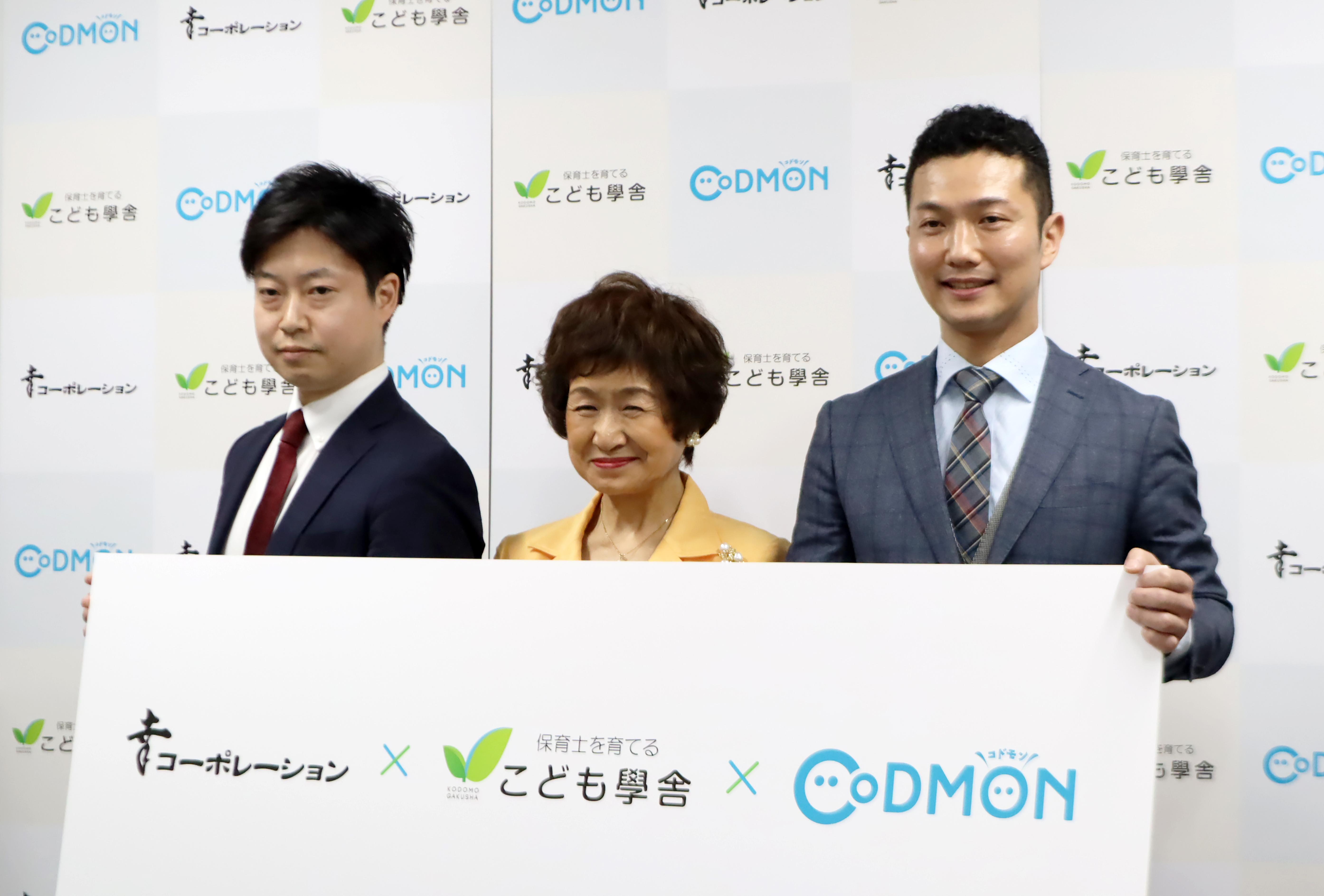 星澤幸子氏率いる「株式会社幸コーポレーション」、 厚生労働大臣指定保育士養成施設「こども學舎」及び ... 画像