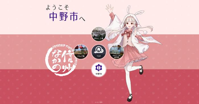 現在「りんご畑」、「きのこ工場」、「日本土人形資料館」を公開中!体験スポットは今後も追加予定です。