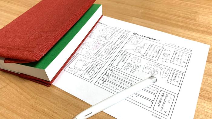 マンガ思考式 読書シート