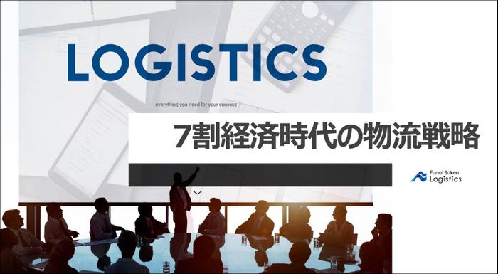 【本日締切】7割経済時代の物流戦略/物流コンサルの船井総研ロジ