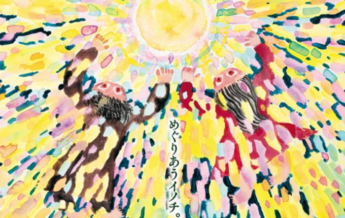 ダンス×人形劇「ひなたと月の姫」絵 ミロコマチコ