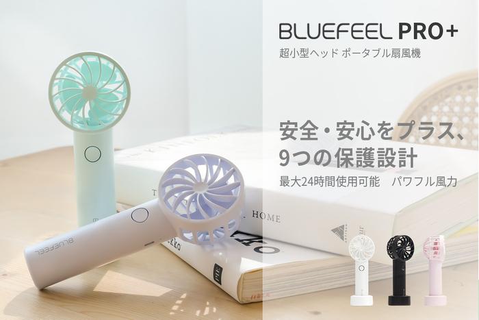 最高ランクの風力と安全性、超小型ヘッドのポータブル扇風機「BLUEFEEL PRO +」