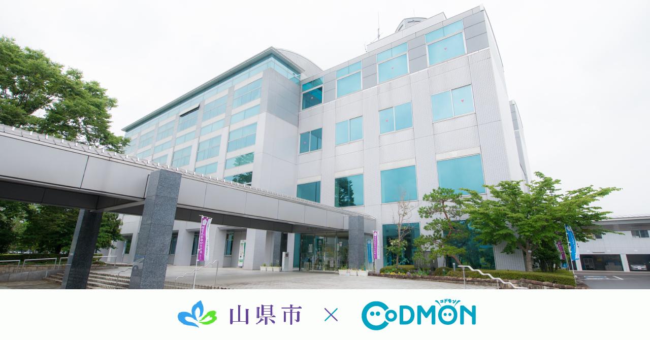コドモン、岐阜県で初 山県市の保育ICTシステムに採択 8月3日より市内公立保育施設にて導入開始 画像