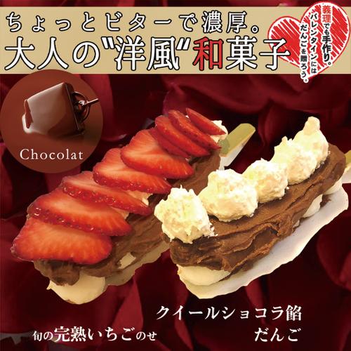 だんご屋のバレンタイン限定商品