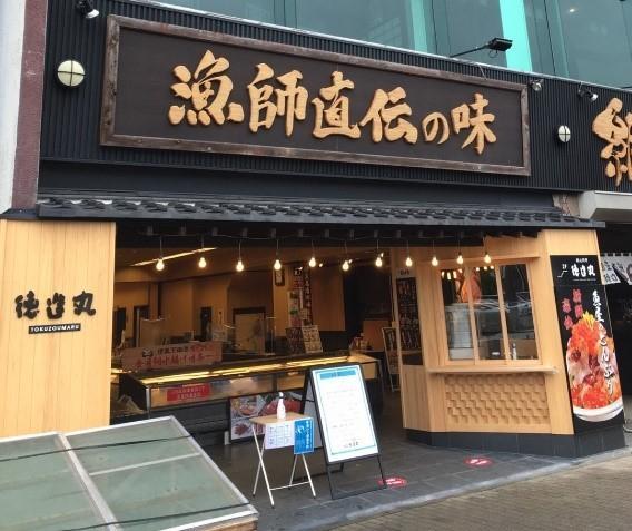 海鮮家下田駅前店リニューアルオープン
