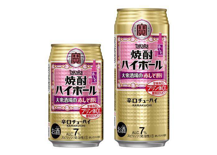 タカラ「焼酎ハイボール」<大衆酒場の赤しそ割り>350ml、500ml