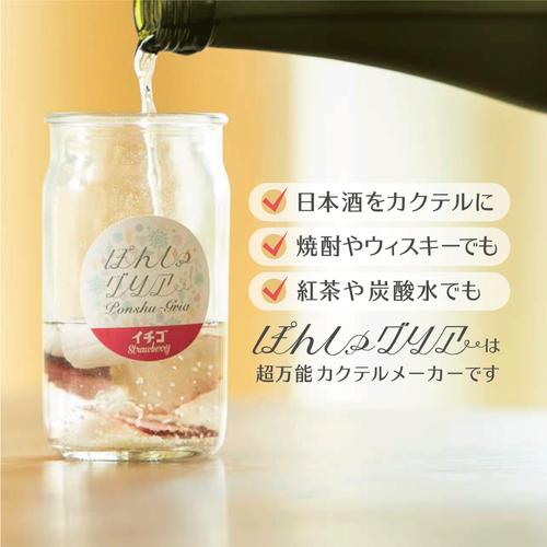 日本酒カクテルの素「ぽんしゅグリア」