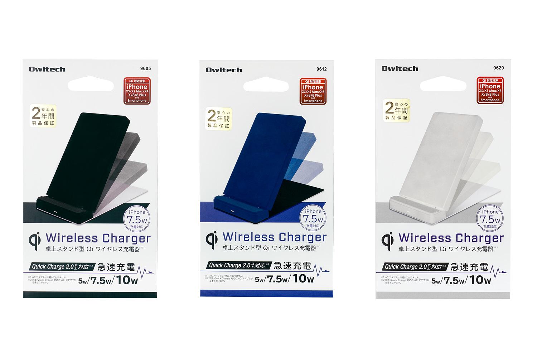 OWL-QI10W04のパッケージ。カラーはブラック、ネイビー、ホワイトの3種類