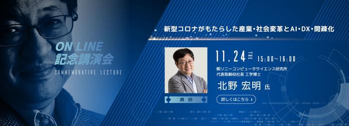 ㈱ソニーコンピュータサイエンス研究所 北野宏明社長