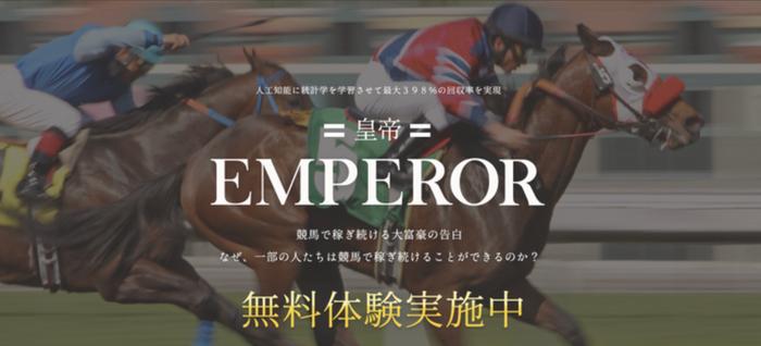 皇帝ーエンペラー