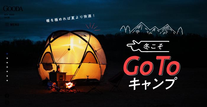 「GOODA」Vol.57冬こそGo To キャンプ