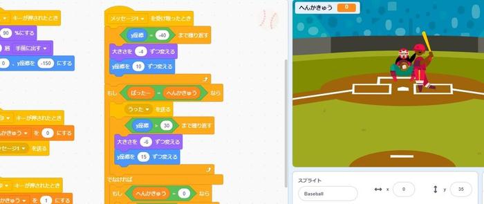 Scratchで製作した野球ゲーム