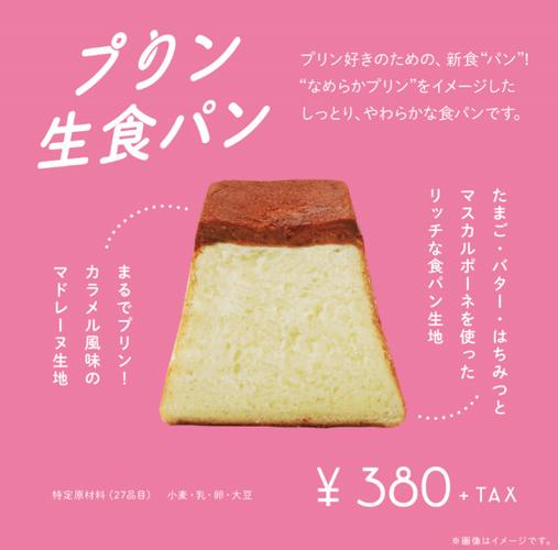 プリン生食パン(プレーン:価格:380円+税)
