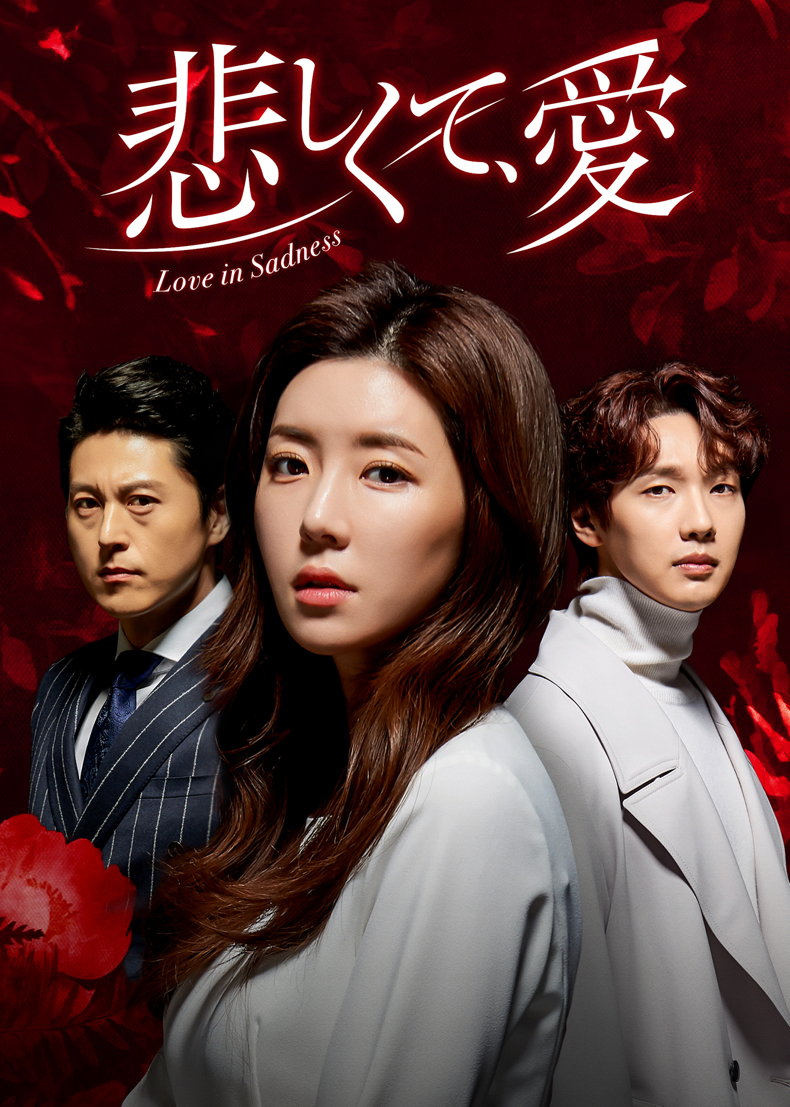 と 嘘 秘密 ドラマ 韓国