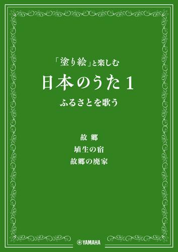 「塗り絵」と楽しむ日本のうた1 ふるさとを歌う