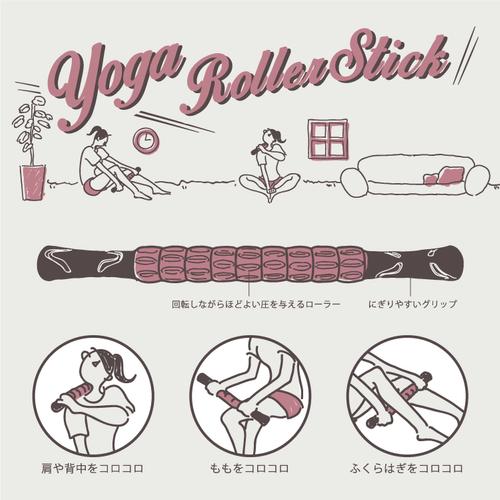「ヨガ ローラー Stick DPK」背中や太ももなど、気になる箇所にコロコロ転がして使うストレッチグッズ。