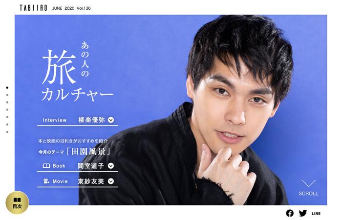 「旅色」2020年6月号スペシャルインタビュー:柳楽優弥さん