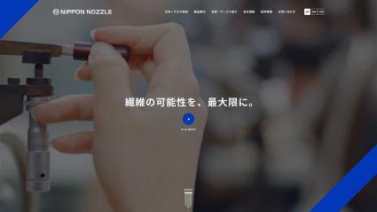 ノズル 日本