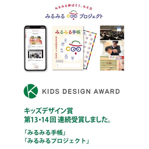 キッズデザイン賞連続受賞