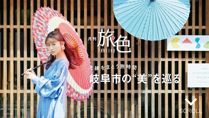 「旅色」2021年8月号インタビュー:松本まりかさん