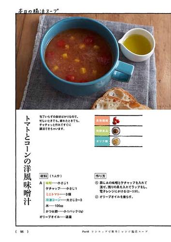 『まいにち腸活スープ』サンプルページ3