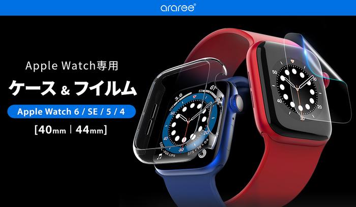 araree、つけているのを忘れるほどの一体感、Apple Watchクリアケース「Nu:kin(ヌーキン)」発売