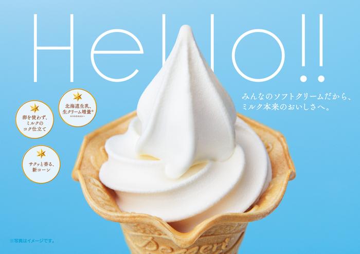 6代目ソフトクリーム新バニラポスター