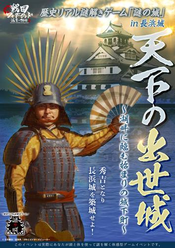 歴史リアル謎解きゲーム「謎の城」in長浜城「天下の出世城~湖畔を臨む始まりの城下町」