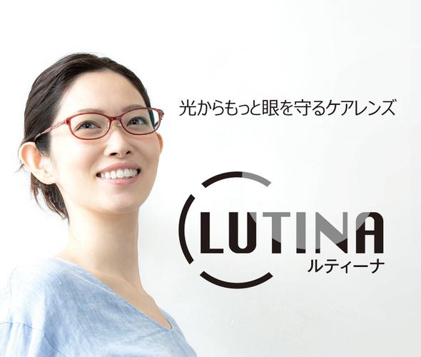 """眼の健康を考えたレンズシリーズ """"ルティーナ"""""""
