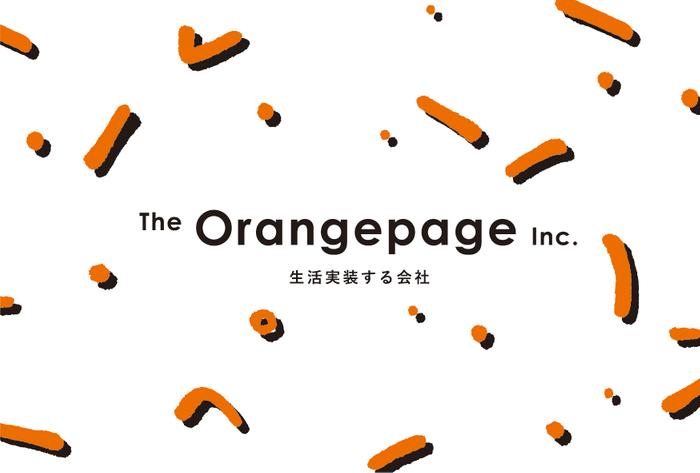 (株)オレンジページ 新CI