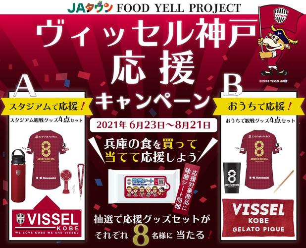 『FOOD YELL PROJECT』ヴィッセル神戸応援キャンペーン