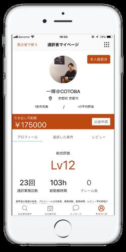 【通訳者プロフィール】過去の業務回数、勤務時間、達成した案件詳細、評価等が、依頼前に確認可能。