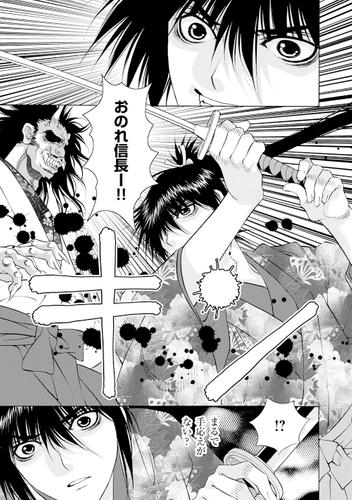 『鬼切丸伝』13巻