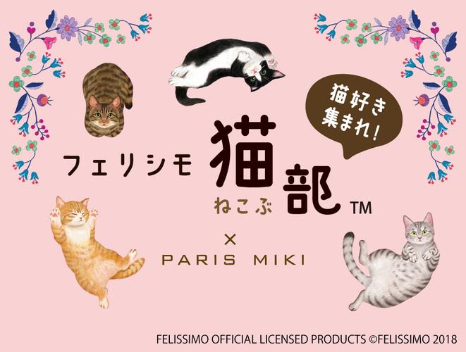 『フェリシモ猫部』とコラボメガネグッズ