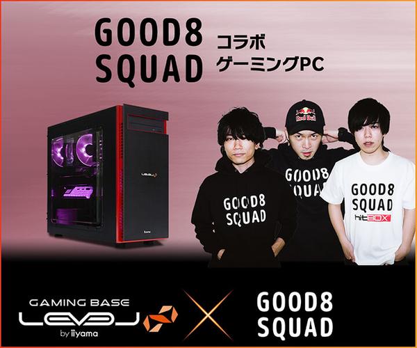 iiyama PC LEVEL∞、プロゲーミングチーム「Good 8 Squad」LEVEL∞ RGB BuildコラボゲーミングPC発売