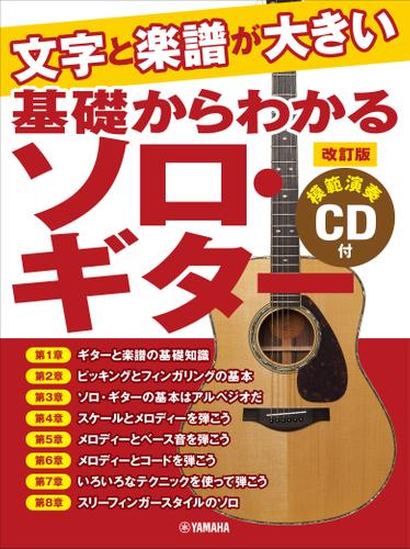 文字と楽譜が大きい 基礎からわかるソロ・ギター(改訂版) 【模範演奏CD付】
