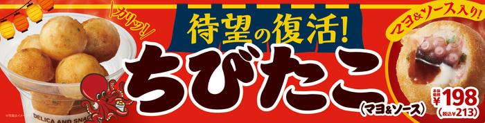 ちびたこ(マヨ&ソース) 販促画像