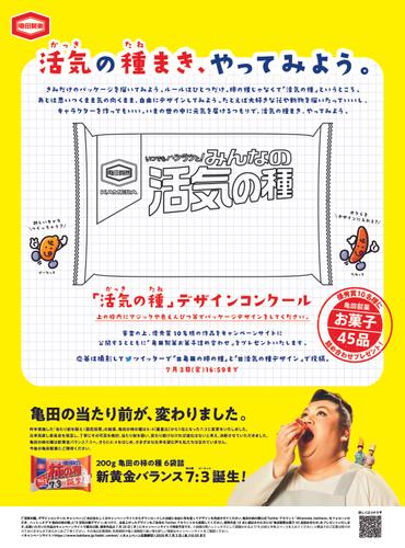 6月4日(木)朝日新聞朝刊(全国)掲載の新聞広告