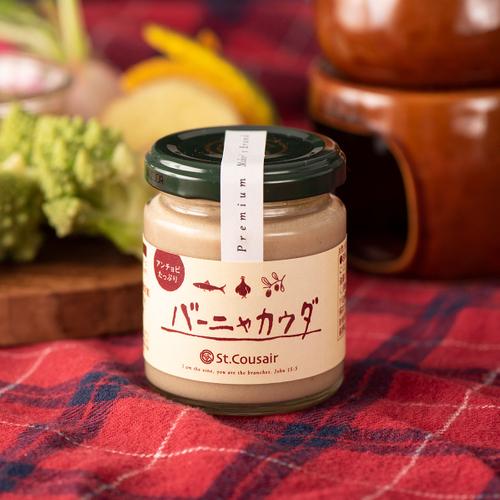 バーニャカウダ 110g 698円(税込)